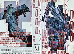 Gamera1999